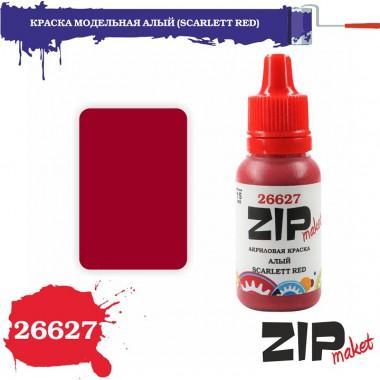 26627 ZIPmaket КРАСКА МОДЕЛЬНАЯ АЛЫЙ (SCARLETT RED), матовая 15 мл