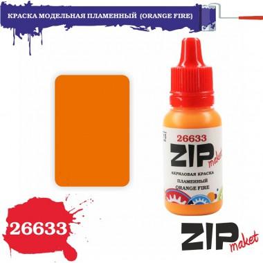 26633 ZIPmaket КРАСКА МОДЕЛЬНАЯ ПЛАМЕННЫЙ (ORANGE FIRE), матовая 15 мл