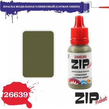 26639 ZIPmaket КРАСКА МОДЕЛЬНАЯ ОЛИВКОВЫЙ (CAYMAN GREEN), матовая 15 мл