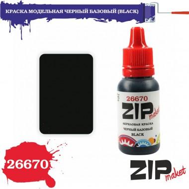 26670 ZIPmaket КРАСКА МОДЕЛЬНАЯ ЧЕРНЫЙ БАЗОВЫЙ (BLACK), матовая 15 мл