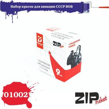 01002 ZIPmaket Набор красок для авиации СССР ВОВ, матовая, 6 x 15 мл