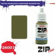 26001 ZIPmaket Защитный зеленый 4БО, матовая 15 мл