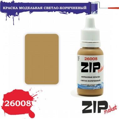 26008 ZIPmaket Светло-коричневый, матовая 15 мл