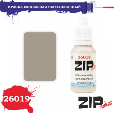 26019 ZIPmaket СЕРО-ПЕСОЧНЫЙ(выставочный), 15 мл