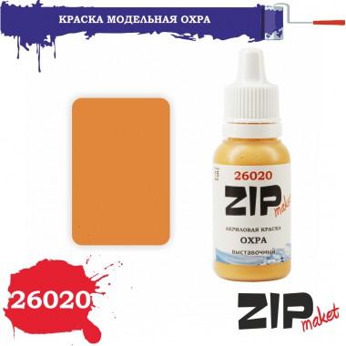 26020 ZIPmaket ОХРА (выставочный), 15 мл