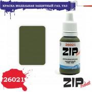 26021 ZIPmaket Защитный ГАЗ, УАЗ, матовая 15 мл