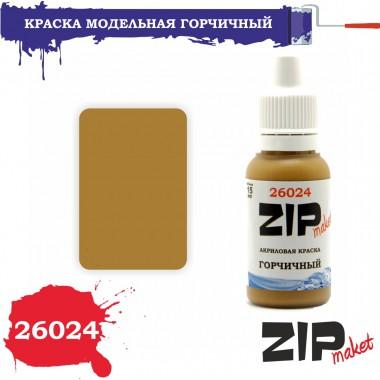 26024 ZIPmaket ГОРЧИЧНЫЙ (выставочный), 15 мл