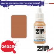 26025 ZIPmaket СВЕТЛО-КОРИЧНЕВЫЙ (выставочный), 15 мл