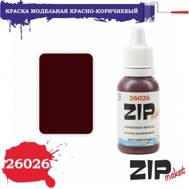 26026 ZIPmaket КРАСНО-КОРИЧНЕВЫЙ(выставочный), 15 мл