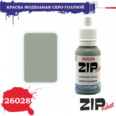 26028 ZIPmaket СЕРО-ГОЛУБОЙ, 15 мл