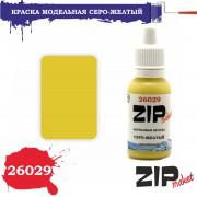 26029 ZIPmaket СЕРО-ЖЕЛТЫЙ (выставочный), 15 мл