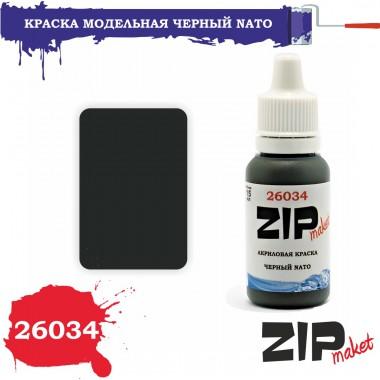 26034 ZIPmaket ЧЕРНЫЙ NATO, матовая 15 мл