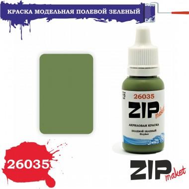 26035 ZIPmaket ПОЛЕВОЙ ЗЕЛЕНЫЙ (Stryker), матовая 15 мл