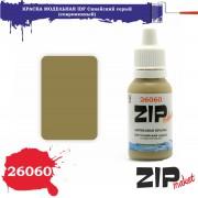 26060 ZIPmaket Краска модельная IDF Синайский серый (современный), 15 мл