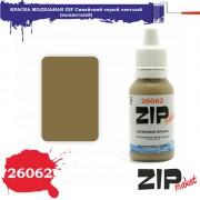 26062 ZIPmaket IDF Синайский серый светлый (выцветший), 15 мл