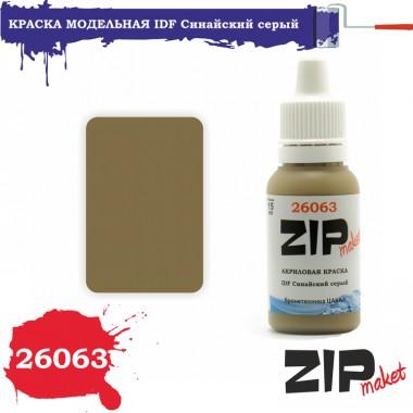 26063 ZIPmaket IDF Синайский серый, 15 мл