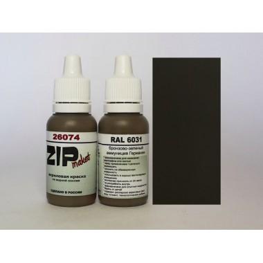 26074 ZIP-maket RAL 6031 Бронзово-зеленый, матовая 15 мл