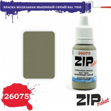 26075 Zipmaket RAL 7005 Мышиный серый, матовая 15 мл