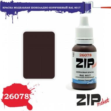26078 ZIPmaket RAL 8017 Шоколадно-коричневый, матовая 15 мл