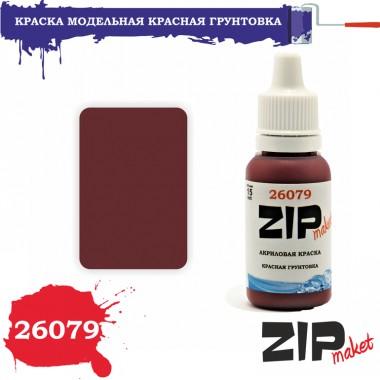 26079 ZIPmaket КРАСНАЯ ГРУНТОВКА, 15 мл