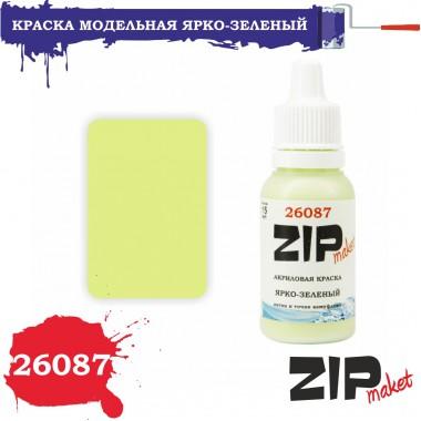 26087 ZIPmaket ЯРКО-ЗЕЛЕНЫЙ (пятна и точки (горох) камуфляжа), 15 мл