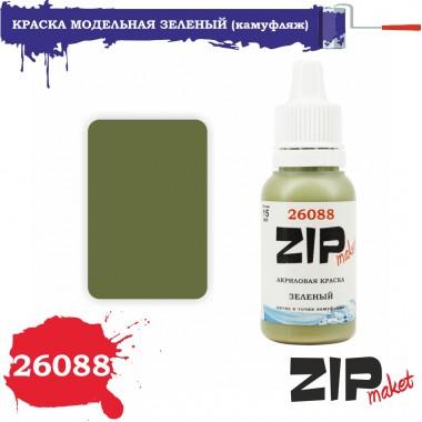 26088 ZIPmaket ЗЕЛЕНЫЙ (пятна и точки (горох) камуфляжа), 15 мл