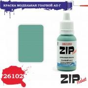 26102 ZIPmaket Голубой АII-Г, матовая 15 мл
