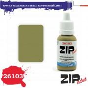 26103 краска ZIPmaket Светло-коричневый АМТ-1, матовая 15 мл