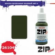 26104 ZIPmaket Зеленый АМТ-4, матовая 15 мл