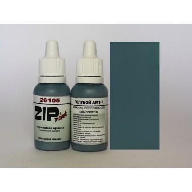 26105 ZIP-maket Голубой АМТ-7, матовая 15 мл