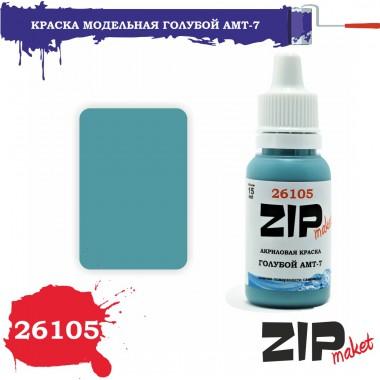 26105 ZIPmaket Голубой АМТ-7, матовая 15 мл