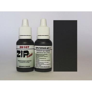 26107 ZIP-maket Серо-голубой АМТ-11, матовая 15 мл