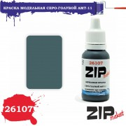 26107 ZIPmaket Серо-голубой АМТ-11, матовая 15 мл