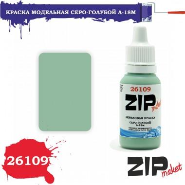 26109 ZIPmaket Серо-голубой А-18м, матовая 15 мл