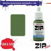 26110 ZIPmaket Зеленый А-19м, матовая 15 мл