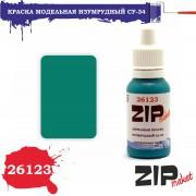 26123 ZIPmaket Изумрудный Су-34, матовая 15 мл