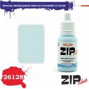 26128 ZIPmaket краска Светло-голубой Су-27СМ, матовая 15 мл