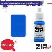26136 ZIPmaket Ярко-синий Су-33, матовая 15 мл