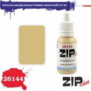 26144 ZIPmaket краска Темно-желтый Су-25, матовая 15 мл