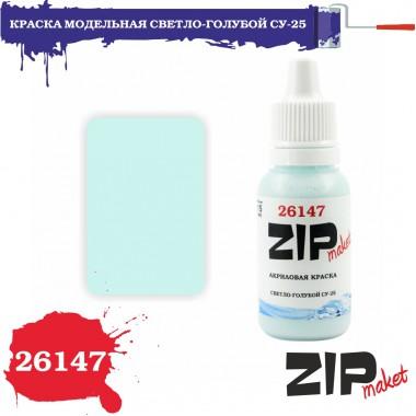 26147 ZIPmaket Светло-голубой Су-25, матовая 15 мл