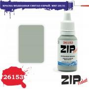 26153 ZIPmaket краска Светло-серый МиГ-25/31, матовая 15 мл