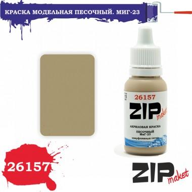 26157 ZIPmaket Песочный МиГ-23, матовая 15 мл