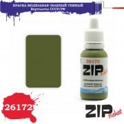 26172 ZIPmaket краска Серо-зеленый темный Вертолеты МИ, матовая 15 мл