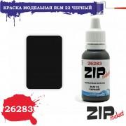 26283 ZIPmaket RLM 22ЧЕРНЫЙ, 15 мл
