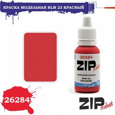 26284 ZIPmaket RLM 23КРАСНЫЙ, 15 мл