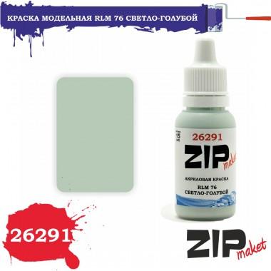 26291 ZIPmaket RLM 76СВЕТЛО-ГОЛУБОЙ, 15 мл
