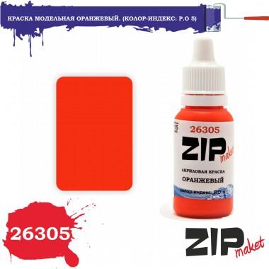 26305 ZIPmaket Оранжевая Колор-индекс P.O 5, матовая 15 мл