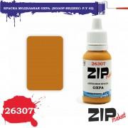 26307 ZIPmaket Охра Колор-индекс P.Y 42, матовая 15 мл