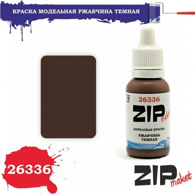 26336 ZIPmaket Ржавчина тёмная, матовая 15 мл