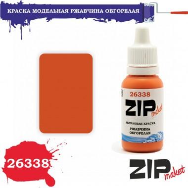 26338 ZIPmaket РЖАВЧИНА обгорелая, матовая 15 мл
